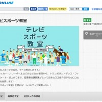 NHKテレビスポーツ教室