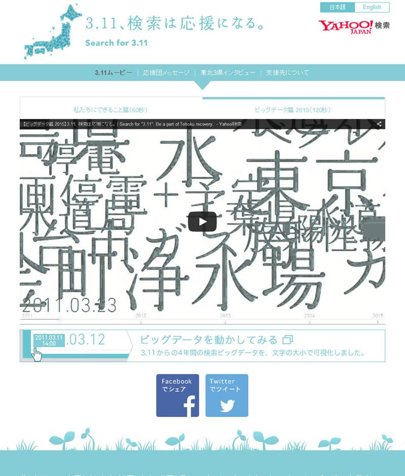 Yahoo!3.11