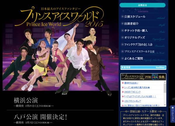 prince2015-1