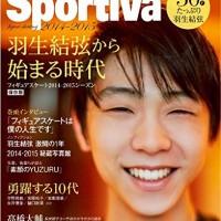 Sportivaフィギュアスケート羽生結弦から始まる時代