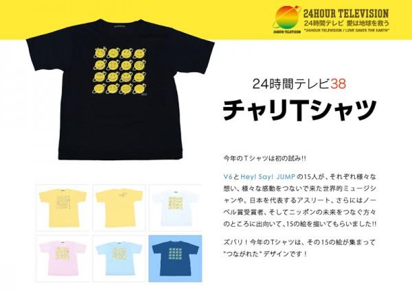 24時間テレビ チャリTシャツ|日本テレビ