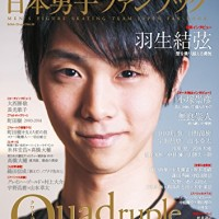 フィギュアスケート日本男子ファンブック Quadruple(クワドラプル)2015+Plus