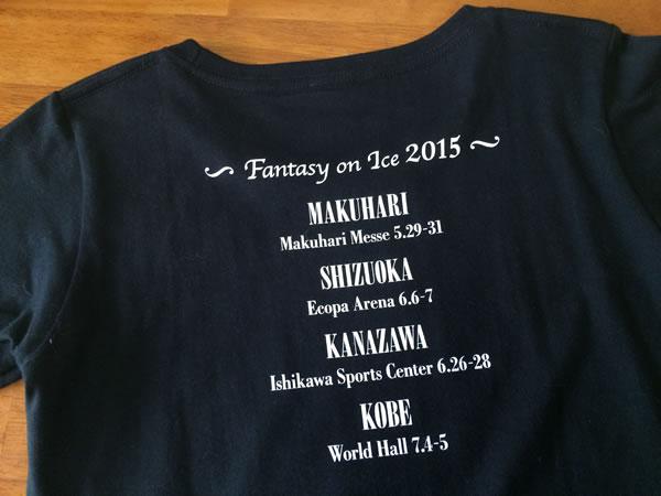 ファンタジーオンアイス2015Tシャツ2
