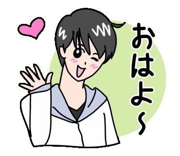 かわいい彼氏01おはよ~