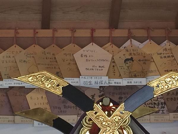 羽生結弦選手の絵馬2-晴明神社2015.9.22