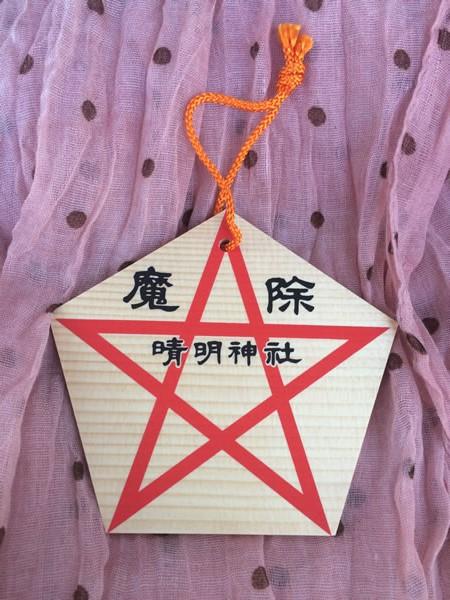 絵馬-晴明神社2015.9.22