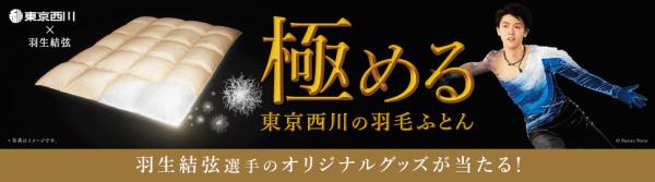 東京西川「極める」キャンペーン