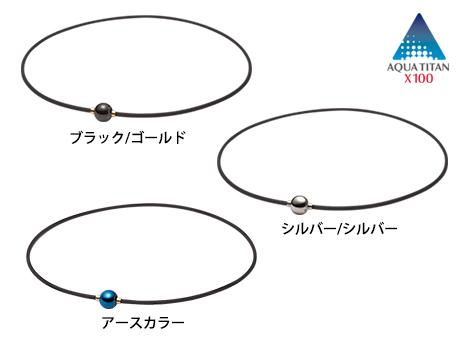 RAKUWAネックX100 ミラーボール「アースカラー」単品発売