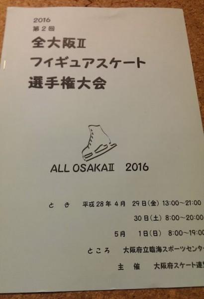 全大阪2016パンフ