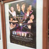 ファンタジーオンアイス2016神戸