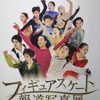フィギュアスケート報道写真展