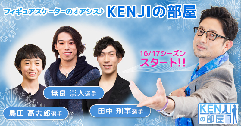 KENJIの部屋「岡山男子スペシャル」