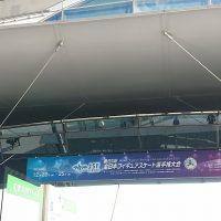 全日本フィギュア選手権2016ラクタブドーム