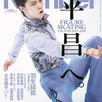 Number(ナンバー)1/14特別増刊号平昌へ。