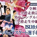 JスポISU欧州選手権