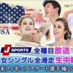 Jスポ全米フィギュア選手権