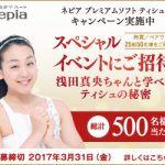 真央ちゃんネピア広告