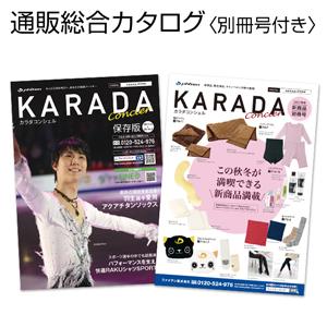 ファイテン羽生結弦選手表紙新カタログ2017.8.31