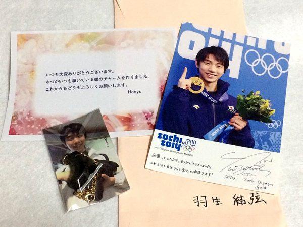 ゆづからお手紙20141210