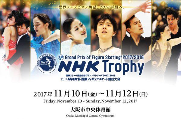 nhk2017-2