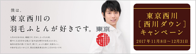 nishikawa-20171101-1500