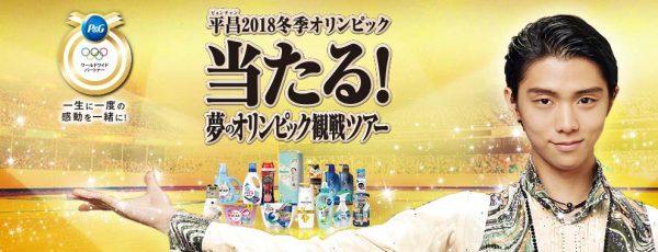 羽生結弦P&G五輪ツアーキャンペーン-1