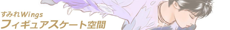 フィギュアスケート空間 ~すみれWings~