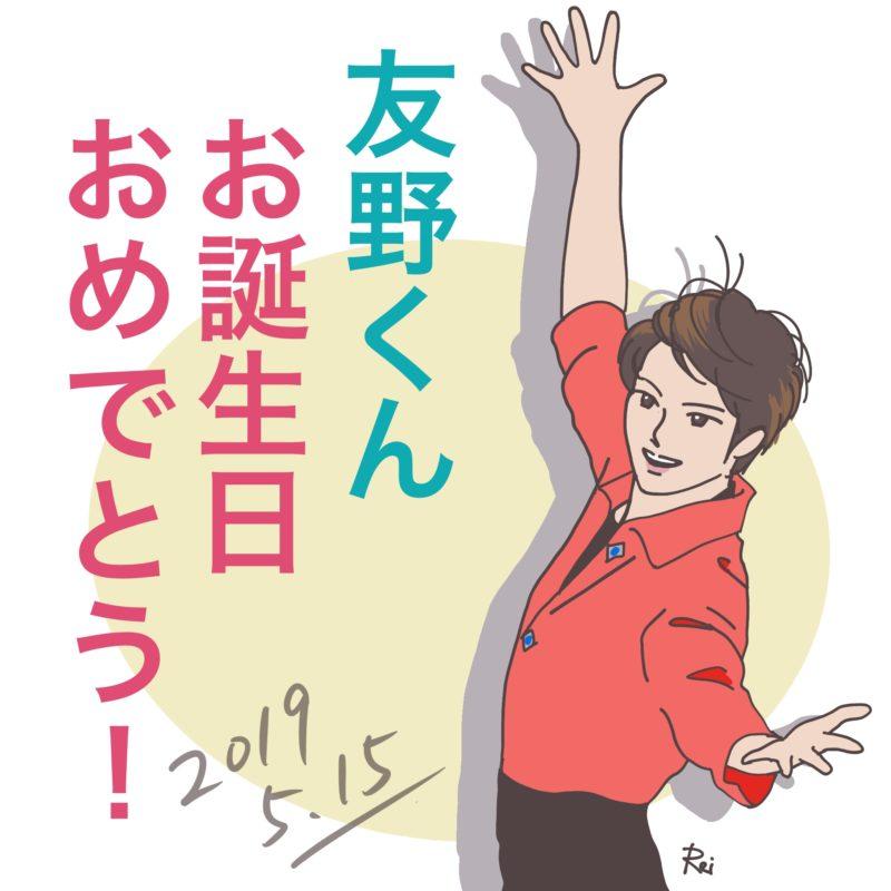 友野一希選手の誕生日お祝いイラスト